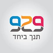 """תנ""""ך 929"""